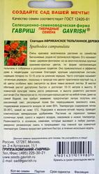 СПАТОДЕЯ АФРИКАНСКОЕ ТЮЛЬПАННОЕ ДЕРЕВО Гавриш, 0.05 г.