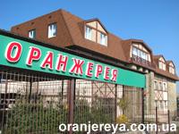 Дом цветов Оранжерея в Донецке